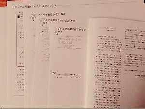 鉄緑会 ビジュアル解法あらかると 駿台 河合塾 鉄緑会 代ゼミ Z会 ベネッセ SEG 共通テスト