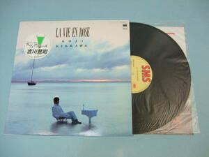 [LP] Yoshikawa Koji / La Vie En Rose (1984)