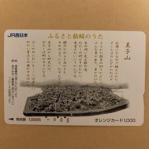 【使用済】 オレンジカード JR西日本 ふるさと仙崎のうた 王子山