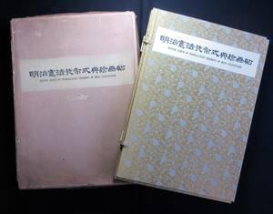 「明治憲法発布式典絵画帖」・国会資料保存会発行