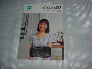 prompt decision!1995 year 8 month Minolta kapi male 20 catalog Suzuki Anju