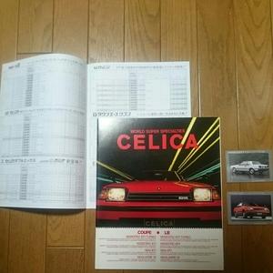 昭和57年9月印字有・60・セリカ・前期型・31頁・カタログ&カード2枚&車両価格表
