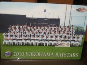 新品 横浜DeNAベイスターズ 2010年 横浜ベイスターズ下敷き