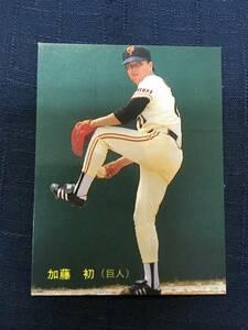 ◇1987年カルビー プロ野球チップス 加藤初 No.154 読売巨人 ジャイアンツ◇野球カード トレカ