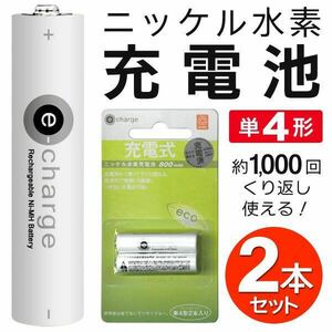 計4本 くり返し約1000回 単4形 充電池 e-charge 単4 ニッケル水素充電池 充電式 乾電池 800mAh バッテリー ◇ 充電池NA-4UAE-2BP