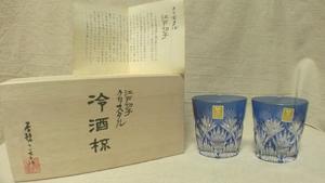 【切子グラス】『未使用品』 江戸切子 クリスタル 冷酒杯 ロックグラス 工芸グラス ペア ブルー 青 / カガミクリスタル T481-1755