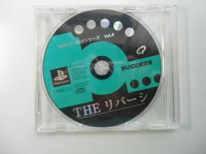 THE リバーシ         SIMPLE 1500シリーズ Vol.4