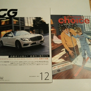 美品 CG CAR GRAPHIC #633 カー・グラフィック メルセデス・ベンツ ロールス・ロイス ベントレー フィット アクア クラウン・マジェスタ 本
