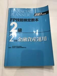 ■きんざい:2007年度版FP技能検定教本2級 金融資産運用