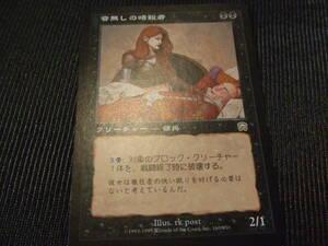 【音無しの暗殺者/Silent Assassin】メルカディアン・マスクス(日本語版)★ニアミント