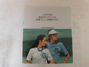旧車 日産 プリンス 神奈川 総合カタログ スカイライン ジャパン グロリア 430