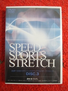 SPEED SPORTS STRETCH*DISC.3*90 second .. body. potential . up make sport stretch *..:.. however, * new goods * unopened *