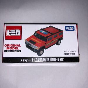 トミカ トミカショップ限定 トミカショップオリジナル H2 ハマー 消防指揮車仕様 新品 未開封 未使用 2