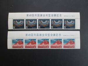 記念切手 未使用 '60 第49回列国議会同盟会議 5円と10円 題字付き5連ブロック 2種完