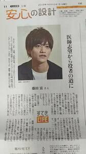 ◆仮面ライダー アマゾンズ 藤田 富(ふじた とむ) 新聞記事 ◆