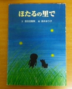 ほたるの里で 澄志田 瓢策/鈴木 まり子