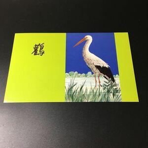 ★既決★中国切手 2種完 未使用 タトウ付き