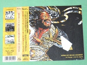 African Head Charge アフリカン ヘッドチャージ In Charge Live In Japan ON-U 参加● 内田直之 ( DRY&HEAVY FLYING RHYTHMS ) BONJO I