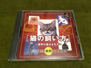 ◇PS 猫の飼い方 世界の猫カタログ SIMPLE1500実用シリーズ vol.16 PS1 即決