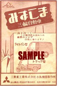 ◆1949年の自動車広告 三菱 みずしま 三輪自動車
