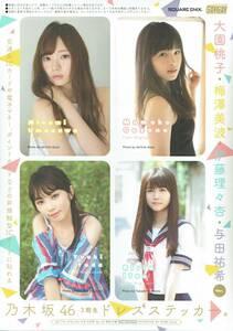 2017 Young gun gun 9 месяц 15 день номер No.18 специальный дополнение Nogizaka 46 3 период сырой IC карта стикер большой . Momoko * слива . прекрасный волна *. глициния ...*. рисовое поле ..Ver.