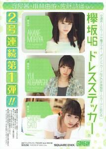 2017 Young gun gun 7 месяц 21 день номер No.14 специальный дополнение дзельква склон 46 IC карта стикер . магазин .* Kobayashi Yui * Sato поэзия тканый Ver.