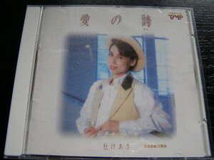 宝塚歌劇団雪組/杜けあき/愛の詩/TMPC-115/管理No.1806086