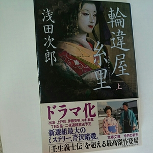 文春文庫 輪違屋糸里 朝田次郎