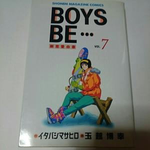 BOYSBE 7巻 新恋愛白書 少年マガジンコミックス 作イタバシマサヒロ 画 玉越博幸