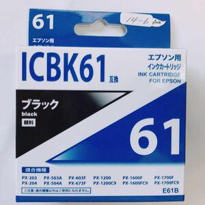 未使用 ★ EPSON エプソン インク カートリッジ 61 ブラック ICBK61 互換 ★ プリンタ 推奨使用期限切れ ★ 14-1~6