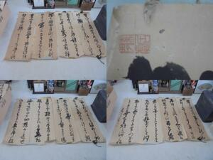 AKa6089◆隼◆【模写】西郷隆盛 印刷ではない 掛軸マクリ 12枚 旧家蔵出骨董初だし