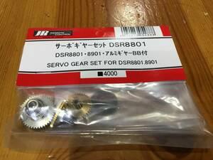 サーボギヤーセット DSR8801◇DSR8801・8901・アルミギヤーBB付◆SERVO GEAR SET FOR DSR8801.8901☆JR PROPO JRPROPO JR プロポ JRプロポ