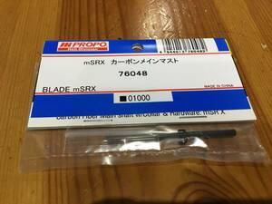 新品★JR PROPO 【76048】mSRX カーボンメインマスト◆BLADE mSRX☆JR PROPO JRPROPO JR プロポ JRプロポ