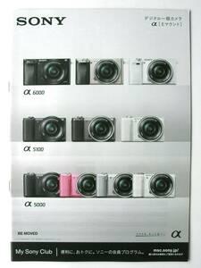 [ catalog only ]3296B* Sony α E mount single-lens α5000 5100 6000 NEX-5T *2014 year 11 month *