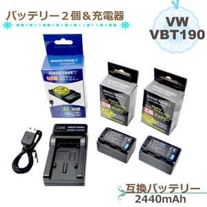 Panasonicパナソニック VW-VBT190互換バッテリー2個と互換USB充電器HC-V550M / HC-V620M / HC-V720M / HC-V750M / HC-VX980M