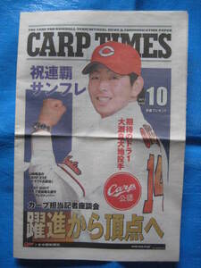valuable!CARP official recognition newspaper carp time sCARP TIMES 2013vol10 beautiful goods large . good large ground go in .shoB-yoA3