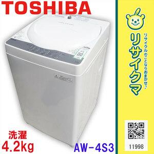 【中古】K▼東芝 洗濯機 2016年 4.2kg 風乾燥 すすぎ1回設定 AW-4S3■送料別途必要■ (11998)