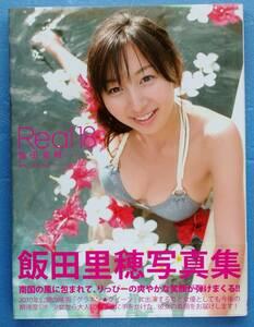 飯田里穂 りっぴー 18歳当時 ☆ 直筆サイン入り 写真集 「 Real 18 」 帯付き ※即決価格設定あり ※安価なクリックポストでの発送可能です