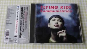 CD FLYING KIDS 【Communication】 フライングキッズ