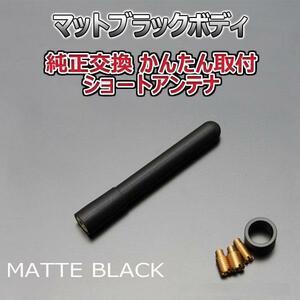 супер  короткий  антенна   Nissan   Cube  #Z11 BNZ11 YZ11 BZ11  коврик  черный   Новый товар