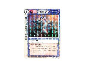 モンスターコレクション モンコレキラカードトレカ 牛魔王ミダス MA2-015