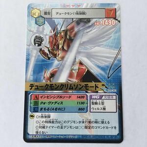 【即決】デジモンカード Dα-361 デュークモン クリムゾンモード キラ 金文字 聖騎士 2007