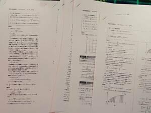 鉄緑会 数学実戦講座Ⅲ Test Seminar 16年 駿台 河合塾 鉄緑会 代ゼミ Z会 ベネッセ SEG 共通テスト