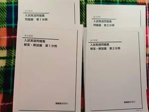 鉄緑会 入試英語問題集 16年 駿台 河合塾 鉄緑会 代ゼミ Z会 ベネッセ SEG 共通テスト