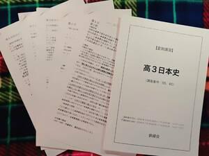 鉄緑会 高3日本史 16年 夏期 駿台 河合塾 鉄緑会 代ゼミ Z会 ベネッセ SEG 共通テスト