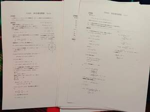 鉄緑会 数学 H3MB数Ⅲ補充問題 17年 駿台 河合塾 鉄緑会 代ゼミ Z会 ベネッセ SEG 共通テスト