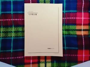 鉄緑会 化学要点集 駿台 河合塾 鉄緑会 代ゼミ Z会 ベネッセ SEG 共通テスト