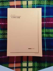 鉄緑会 化学実力演習 解説 駿台 河合塾 鉄緑会 代ゼミ Z会 ベネッセ SEG 共通テスト