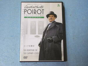 名探偵ポワロ 「コックを捜せ」 DVDコレクション 第24号 日本語吹替付