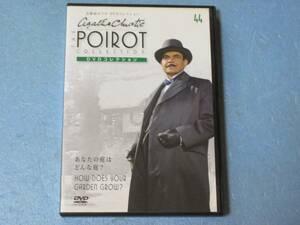 名探偵ポワロ 「あなたの庭はどんな庭?」 DVDコレクション 第44号 日本語吹替付